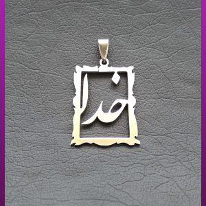 پلاک خدا نقره ای استیل