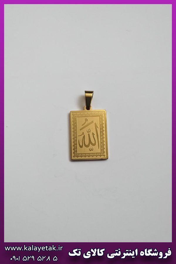 پلاک قاب الله طلایی استیل