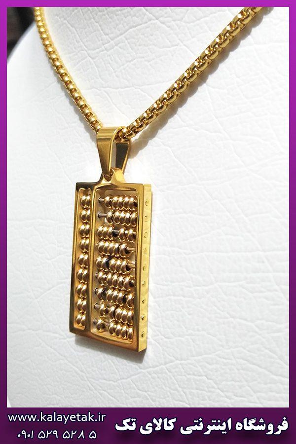 گردنبند چرتکه متحرک طلایی استیل