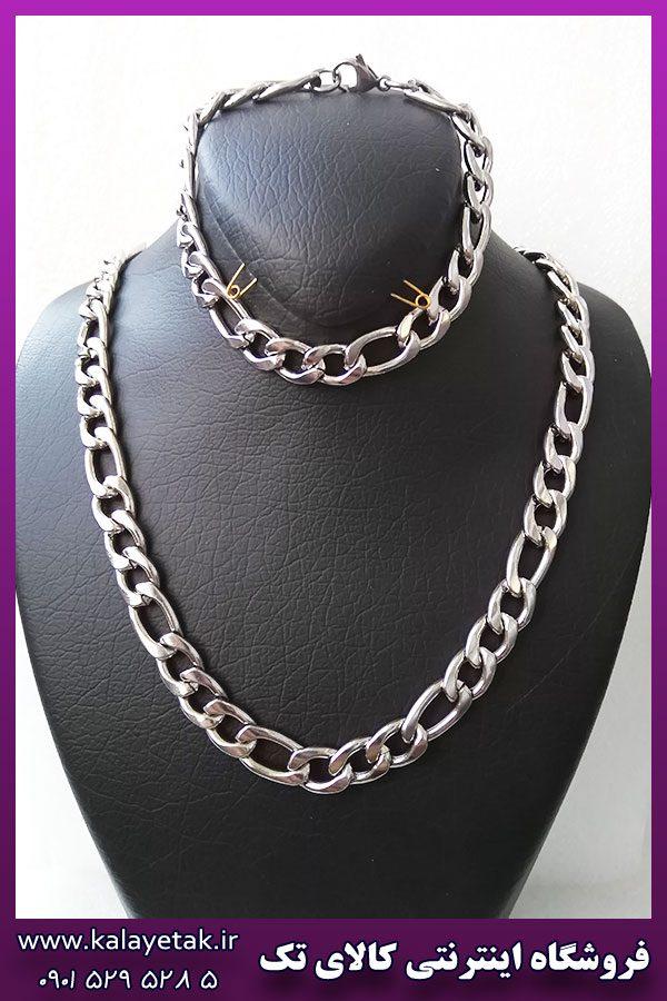 ست زنجیر و دستبند کارتیه نقره ای استیل
